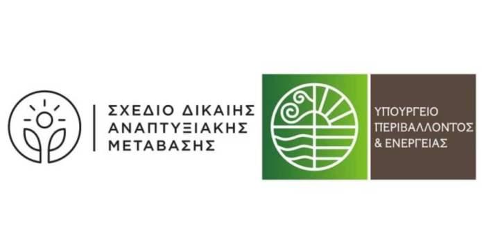 Τα πρακτικά της 10ης συνεδρίασης της Συντονιστική Επιτροπής του Σχεδίου Δίκαιης Αναπτυξιακής Μετάβασης (ΣΔΑΜ)