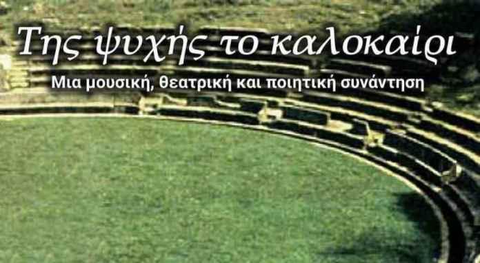 Εκδήλωση στο Αρχαίο Θέατρο από την Θεατρική ομάδα Μεγαλόπολης το Σάββατο 8 Αυγούστου