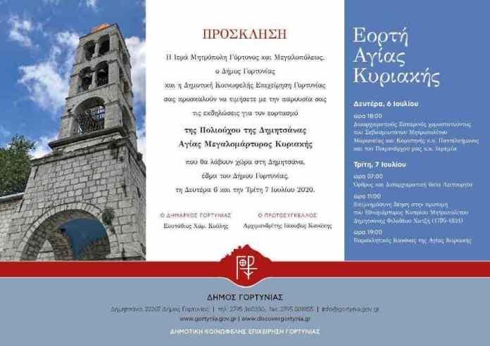 Εορτασμός της Αγίας Κυριακής στην Δημητσάνα στις 6-7 Ιουλίου
