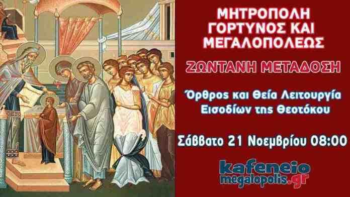 Ζωντανή Μετάδοση Όρθρου και Θείας Λειτουργίας της εορτής των Εισοδίων της Θεοτόκου το Σάββατο 21 Νοεμβρίου
