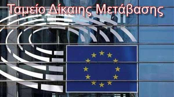 Το Ευρωκοινοβούλιο ενέκρινε το ταμείο δίκαιης μετάβασης