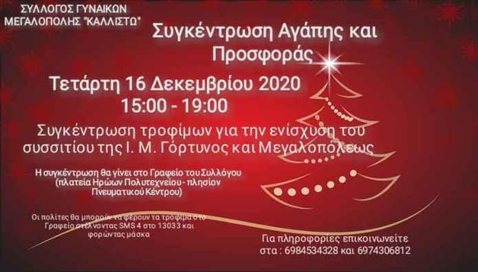 Συγκέντρωση τροφίμων για την ενίσχυση των συσσιτίων της Μητρόπολης την Τετάρτη 16 Δεκεμβρίου