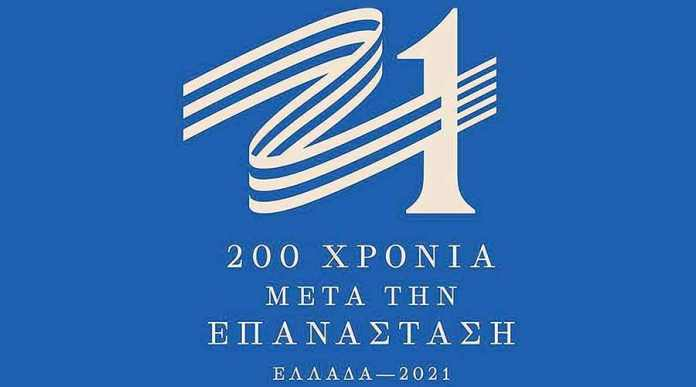 Για τα 200 χρόνια της Ελληνικής Επανάστασης: Ιμπραήμ άμαχος