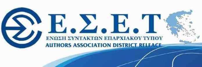 ΕΣΕΤ: Ψήφισμα για την κατάργηση νομοθετικής ρύθμισης του Υπ. Εσωτερικών που διαχωρίζει τους δημοσιογράφους σε Α και Β κατηγορίας