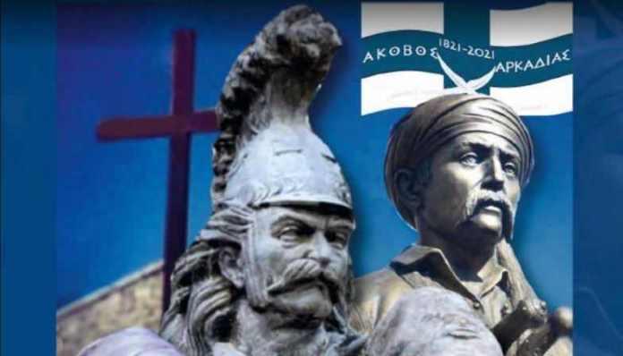 Ο Θεόδωρος Κολοκοτρώνης και ο Άκοβος