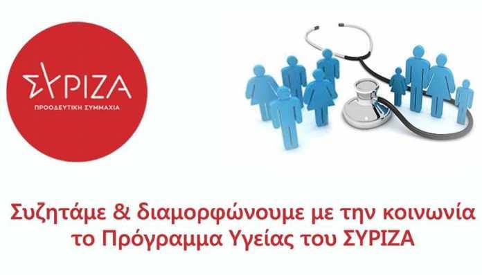 Διαδικτυακή εκδήλωση για το πρόγραμμα Υγείας του ΣΥΡΙΖΑ