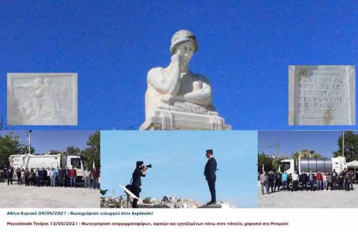 Παραλαβή απορριμματοφόρων στην Μεγαλόπολη και φωτογράφηση μπροστά στο μνημείο πεσόντων!