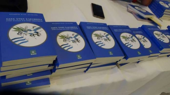 Παρουσίαση βιβλίου «Ωδές στην Ελευθερία, στην Ελλάδα και στην Οικουμένη»