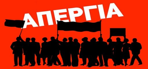 Ανακοίνωση για την απεργία εκπαιδευτικών στις 11 Οκτωβρίου