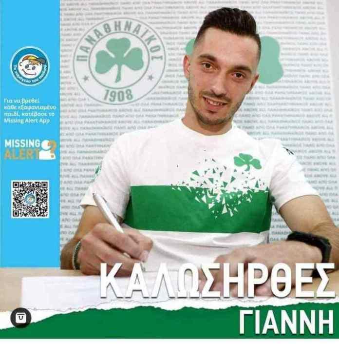Μήνυμα του δημάρχου Μεγαλόπολης για τον Γιάννη Κώτσιρα για την μεταγραφή του στην ποδοσφαιρική ομάδα του Παναθηναϊκού