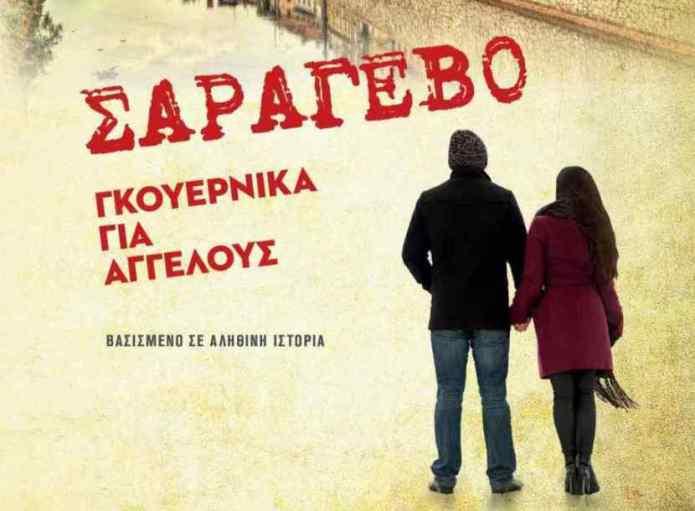 Σαράγεβο-Γκουέρνικα για αγγέλους: Το νέο βιβλίο της Κωνσταντίνας Μπάρλα