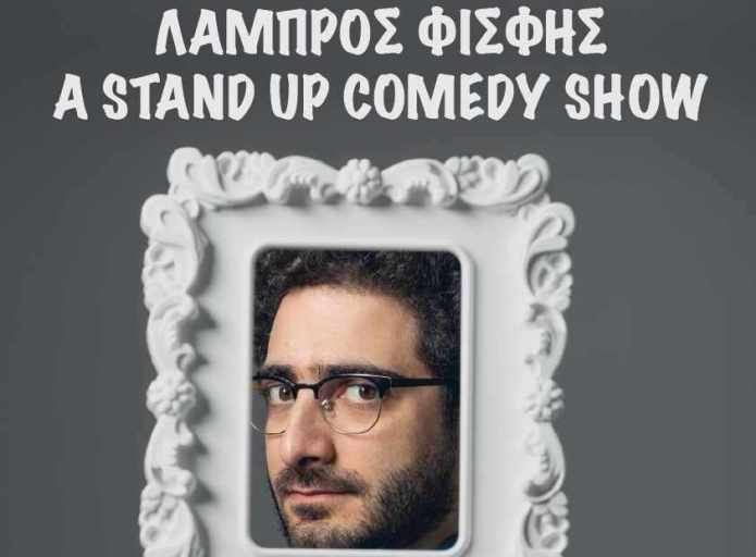 O stand up κωμικός Λάμπρος Φισφής έρχεται στη Μεγαλόπολη την Δευτέρα 12 Ιουλίου