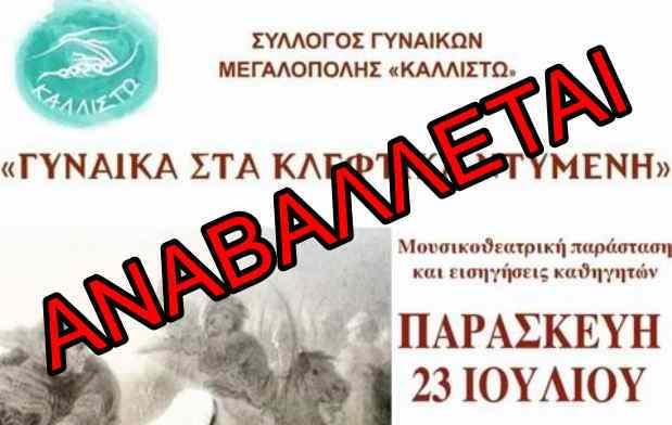 Αναβάλλεται η αποψινή παράσταση «Γυναίκα στα κλέφτικα ντυμένη» στη Μεγαλόπολη