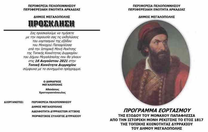 Εκδήλωση εορτασμού στην ιστορική μονή Ρεκίτσης στο Δυρράχι στις 16 Αυγούστου