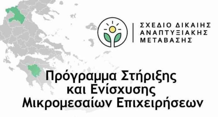 Προκήρυξη της Δράσης Πρόγραμμα Στήριξης και Ενίσχυσης Μικρομεσαίων Επιχειρήσεων στις Π.Ε. Φλώρινας, Κοζάνης και στο Δήμο Μεγαλόπολης του Πράσινου Ταμείου
