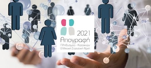 Απογραφή Πληθυσμού & Κατοικιών 2021 – Γιατί πρέπει οι πολίτες να απογραφούν στην Μεγαλόπολη και τα χωριά
