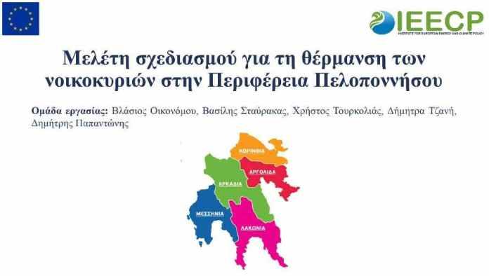 """Η παρουσίαση της μελέτης """"Οι επιπτώσεις του φυσικού αερίου στα νοικοκυριά στην Πελοπόννησο και εναλλακτικές λύσεις"""""""