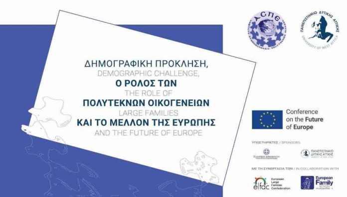 Ο Σύλλογος Πολυτέκνων Μεγαλόπολης στο 11ο Διεθνές Συνέδριο με θέμα «Η δημογραφική πρόκληση, ο ρόλος των πολύτεκνων οικογενειών και το Μέλλον της Ευρώπης»