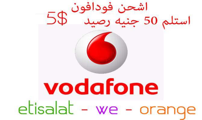 شحن رصيد فودافون مصر كفيل