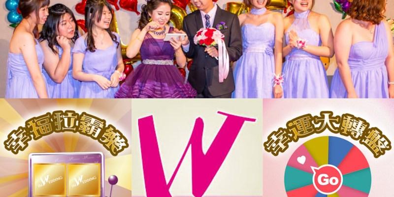 【婚禮APP】姻為妳inwedding婚禮即時互動APP 婚宴小遊戲+結婚電子喜帖+婚紗照影片