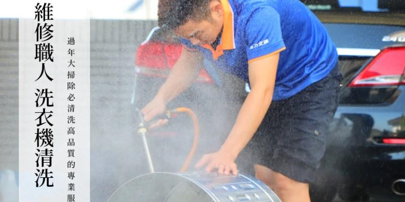【宜蘭洗衣機清洗】維修職人HomeFix 過年大掃除必清洗高品質的專業服務