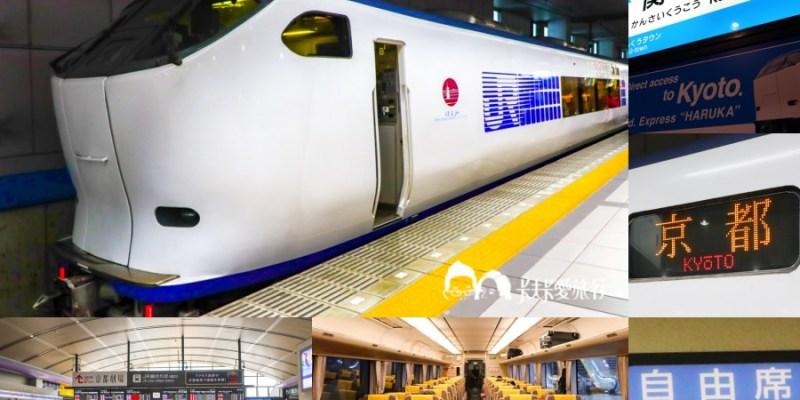 【日本京都旅行】關西機場到大阪京都最快的交通方式|關空特快列車HARUKA取票點及路線圖攻略