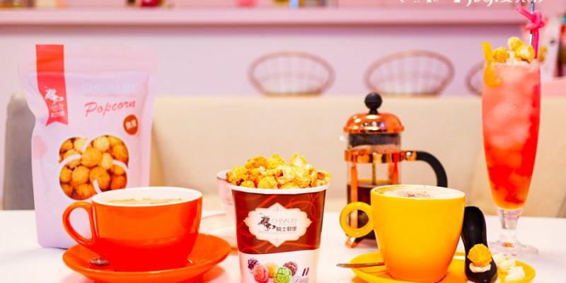 【宜蘭下午茶】騎士穀堡 爆米花吃到飽!點杯飲料就能擁有歡樂的午茶時刻