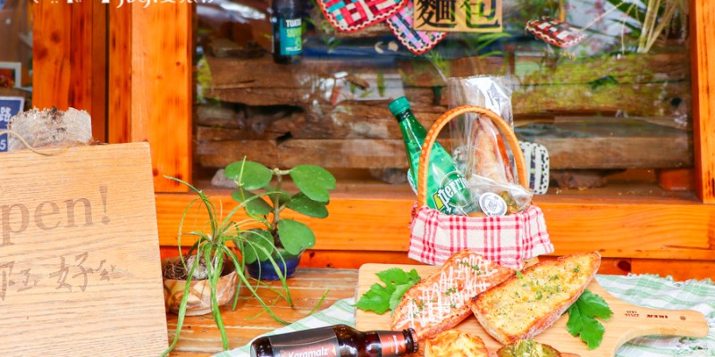 【頭城下午茶】奶油麵包烘焙坊|甜點蛋糕與歐式麵包的午後饗宴
