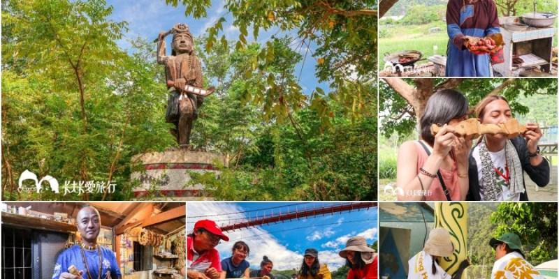 【台東旅行】台東部落工作假期|深度體驗排灣族文化!在土坂部落讓自己放個假