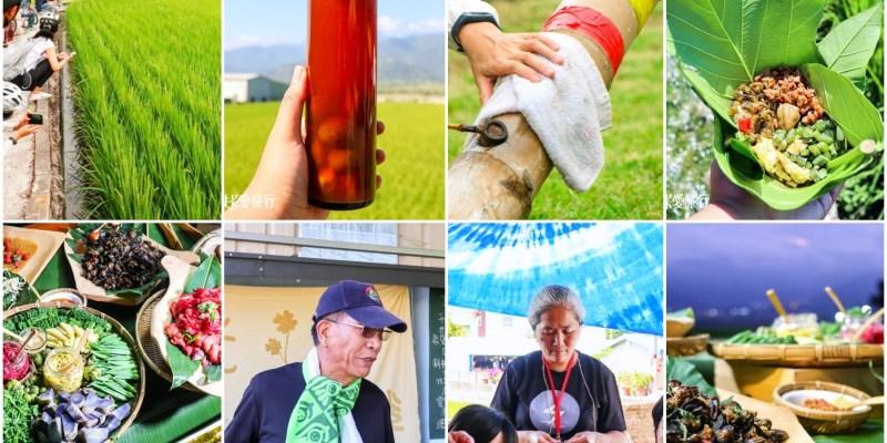 【台東部落體驗】縱谷原遊會-部落學習工作營 電光部落的味覺饗宴及原民文化
