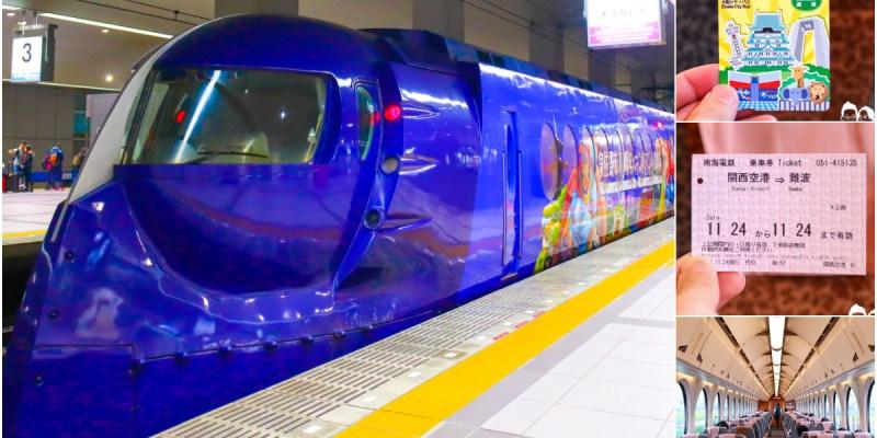 【大阪自助行】歡迎來大阪卡Yokoso Osaka Ticket使用攻略 關西機場快速抵達大阪市區各大景點
