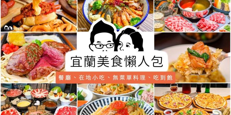 【宜蘭美食懶人包】推薦200間必吃餐廳 無菜單料理吃到飽在地小吃美食地圖攻略