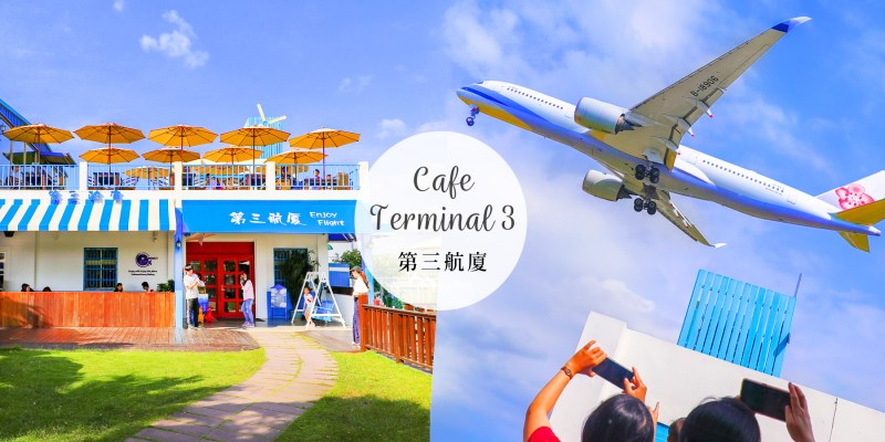 超近距離看飛機喝咖啡!桃園第三航廈機場咖啡廳 菜單交通方式怎麼去停車寵物