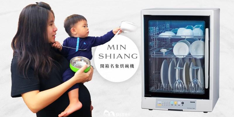 烘碗機推薦使用心得 名象三層紫外線殺菌烘碗機 TT-889 台灣製造優點缺點分析