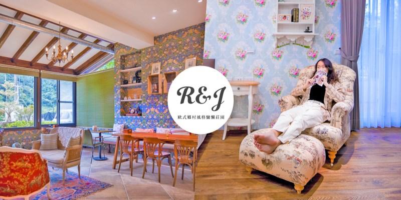 宜蘭員山望龍埤民宿|R&J Guesthouse|一秒飛歐洲華麗鄉村風格慵懶度假莊園