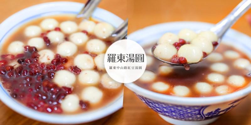 宜蘭湯圓推薦 羅東紅豆湯圓 中山路60年老店夜市必吃甜湯美食營業時間及菜單