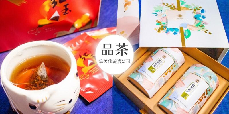 台北茶行推薦|雋美佳茶業公司|伴手禮首選五星飯店指定茶葉評價試喝心得價格