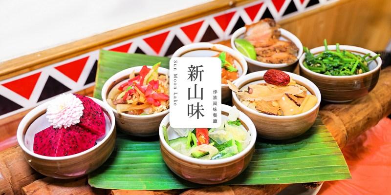 南投美食|日月潭新山味邵族風味餐廳|創意料理必吃總統魚山豬肉菜單水社碼頭