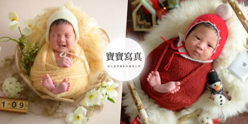寶寶寫真推薦首選|沐比專業攝影Monbébé|新生兒嬰兒攝影價格評價台北宜蘭