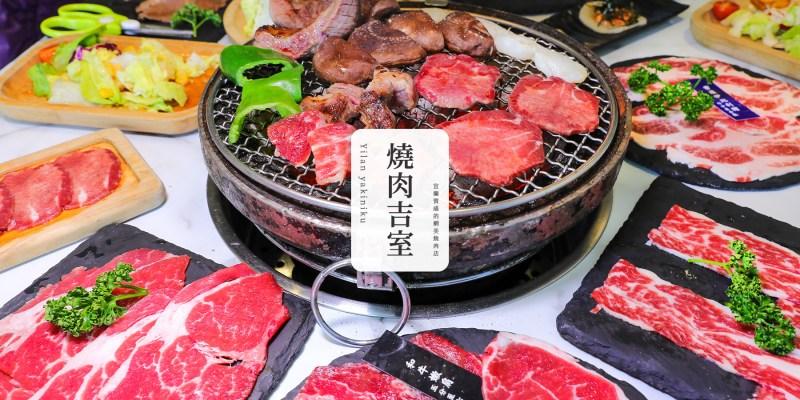 宜蘭吃到飽推薦|燒肉吉室|和牛生蠔海鮮燒肉吃到飽網美質感烤肉店菜單和評價