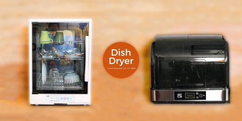 2021烘碗機推薦比較 Chefborn Clearshae65烘碗機 VS 名象TT-889 開箱評測優缺點選購重點