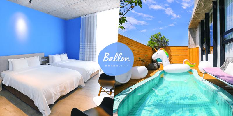 宜蘭Villa包棟推薦!藍氣球民宿|超美清水模池畔下午茶派對,質感工業風網美度假包棟民宿