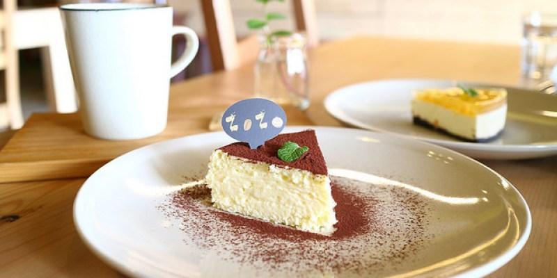 【羅東咖啡早午餐】佐佐清水自家烘焙咖啡 zozowatercoffeehouse|早午餐下午茶咖啡蛋糕鹹派