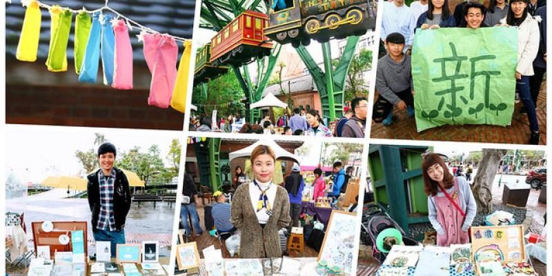 【宜蘭好好玩】新動市集 文創手作小物與手工藝&丟丟噹森林幾米廣場