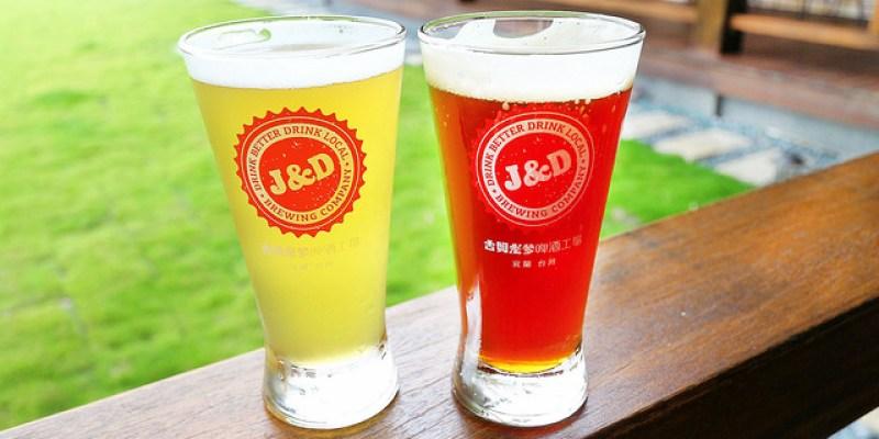 【宜蘭觀光工廠】吉姆老爹啤酒工場|純釀啤酒小城堡