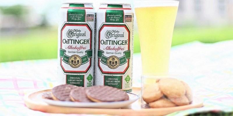 【好喝開箱】德國奧丁格OeTTINGER 無酒精啤酒|德國品牌下午茶運動後必備