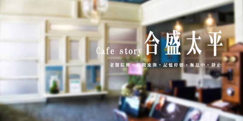 【 宜蘭縣 . 宜蘭市 】  合盛太平  cafe story