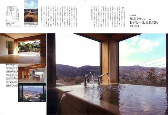 伊豆K別荘 雑誌掲載