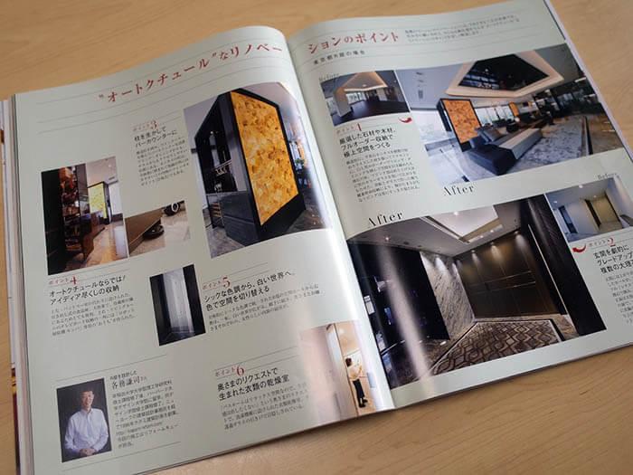 家庭画報のマンションリノベーション特集