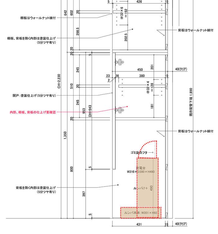 ルンバ i7+の収納基地詳細図